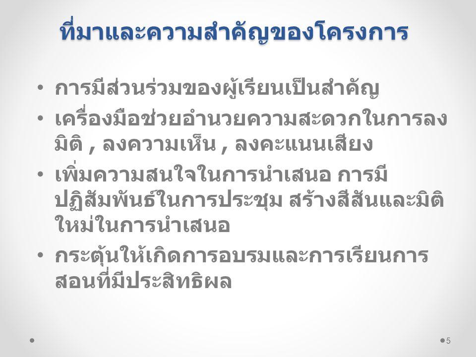 โปรแกรม ไมโครคอนโทรลเลอร์ 6