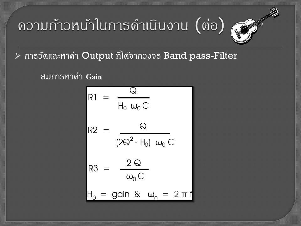  การวัดและหาค่า Output ที่ได้จากวงจร Band pass-Filter สมการหาค่า Gain