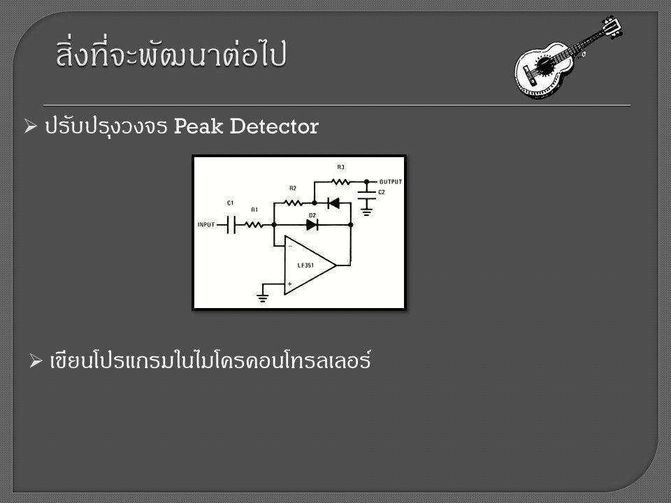  ปรับปรุงวงจร Peak Detector  เขียนโปรแกรมในไมโครคอนโทรลเลอร์