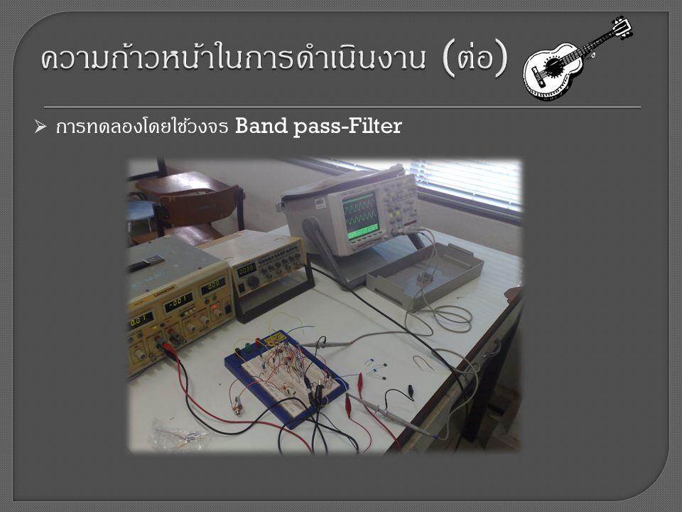  การทดลองโดยใช้วงจร Band pass-Filter