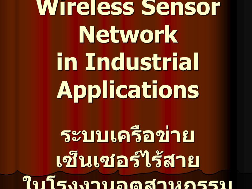 Wireless Sensor Network in Industrial Applications ระบบเครือข่าย เซ็นเซอร์ไร้สาย ในโรงงานอุตสาหกรรม