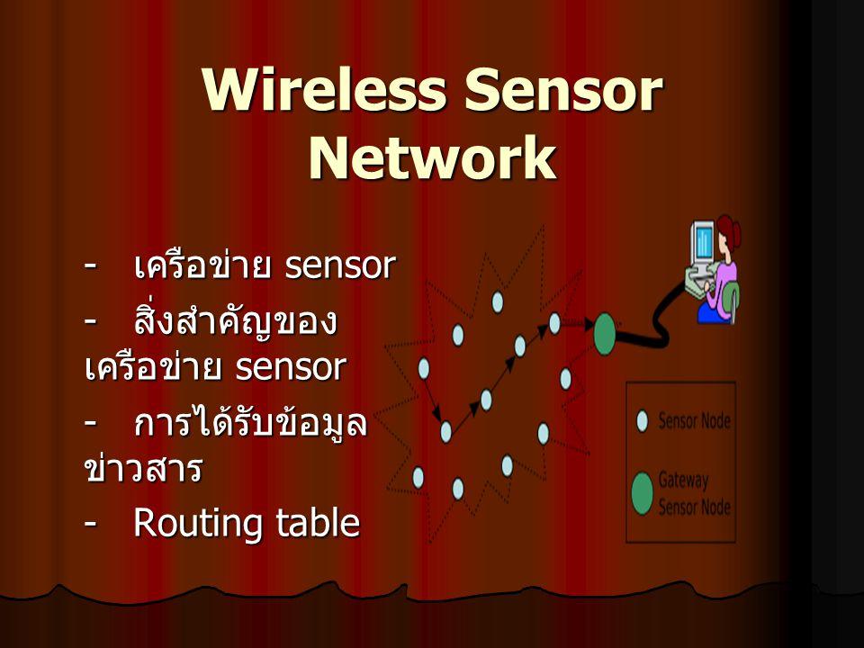 Wireless Sensor Network - เครือข่าย sensor - สิ่งสำคัญของ เครือข่าย sensor - การได้รับข้อมูล ข่าวสาร - Routing table