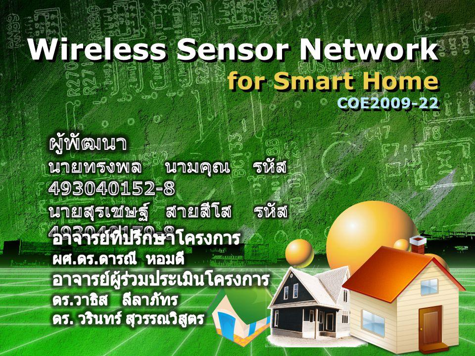 หัวข้อนำเสนอ ภาพรวมและวัตถุประสงค์ 1 อุปกรณ์ Wireless Sensor Network 2 การทำงานของระบบ 3 สรุปโครงการ 4 ปัญหา อุปสรรคและ ข้อเสนอแนะ 5