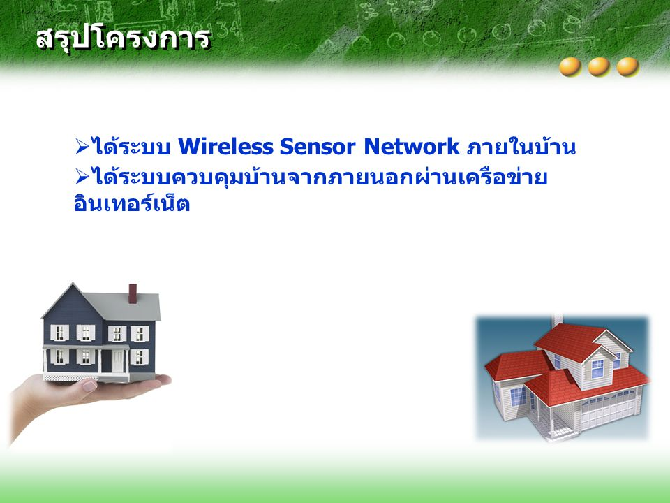 สรุปโครงการ  ได้ระบบ Wireless Sensor Network ภายในบ้าน  ได้ระบบควบคุมบ้านจากภายนอกผ่านเครือข่าย อินเทอร์เน็ต