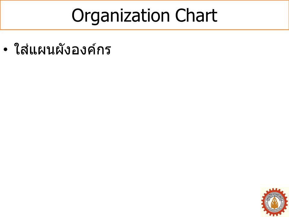 Organization Chart • ใส่แผนผังองค์กร