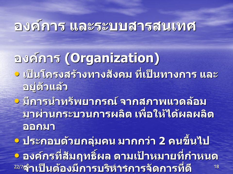 22/7/03 บทที่ 1 - 1 18 องค์การ และระบบสารสนเทศ องค์การ (Organization) • เป็นโครงสร้างทางสังคม ที่เป็นทางการ และ อยู่ตัวแล้ว • มีการนำทรัพยากรณ์ จากสภา