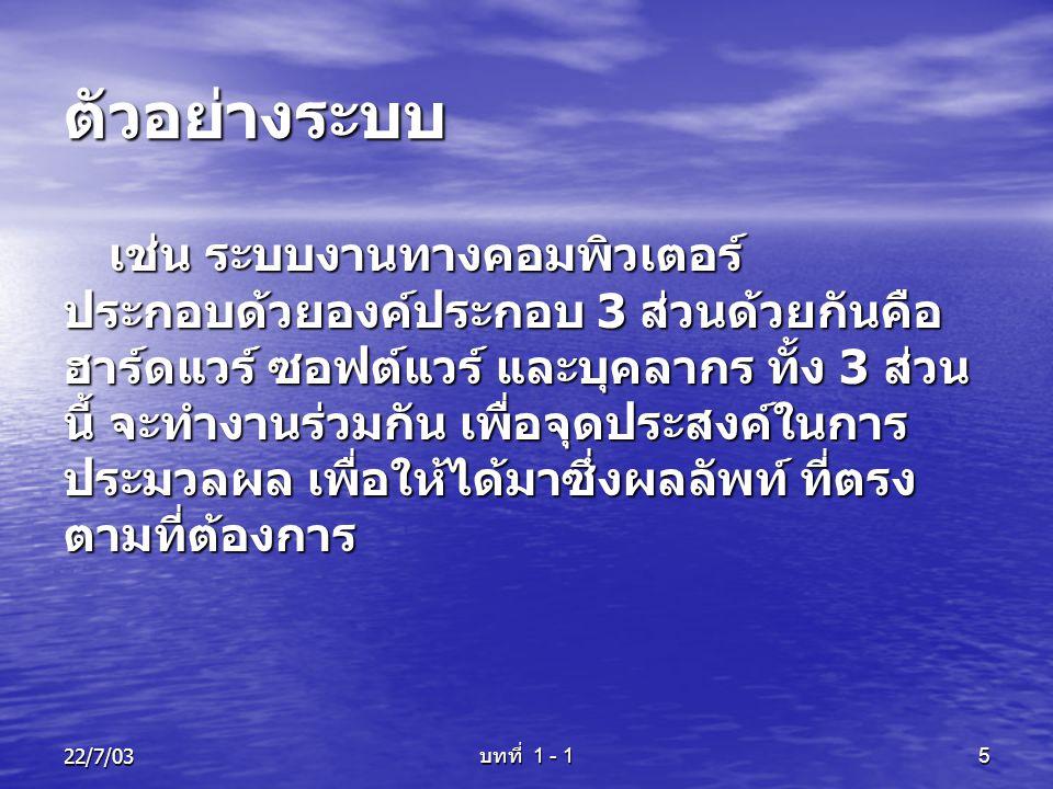 22/7/03 บทที่ 1 - 1 16
