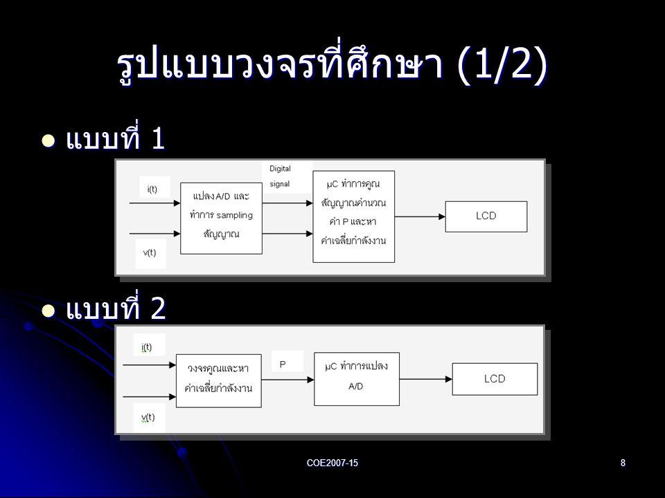 COE2007-158 รูปแบบวงจรที่ศึกษา (1/2)  แบบที่ 1  แบบที่ 2