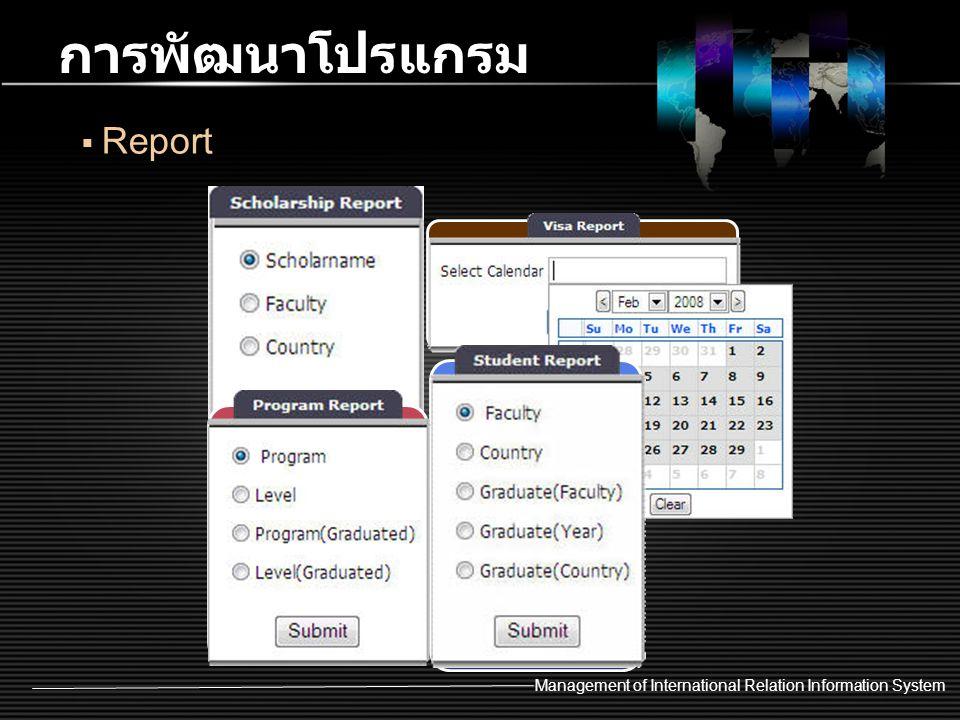 Management of International Relation Information System การพัฒนาโปรแกรม  Report