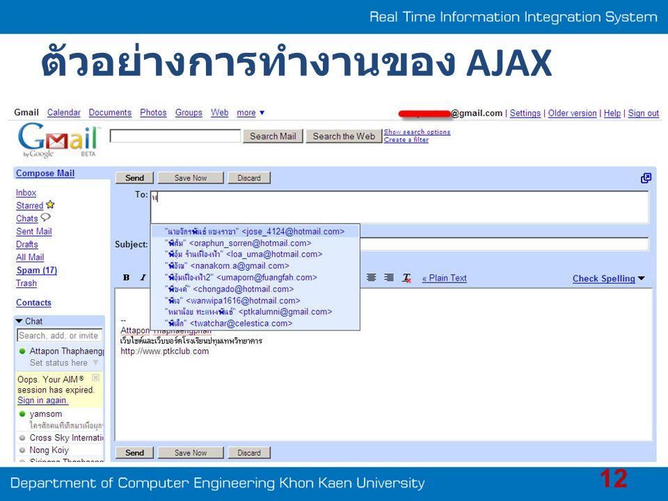 ตัวอย่างการทำงานของ AJAX 12