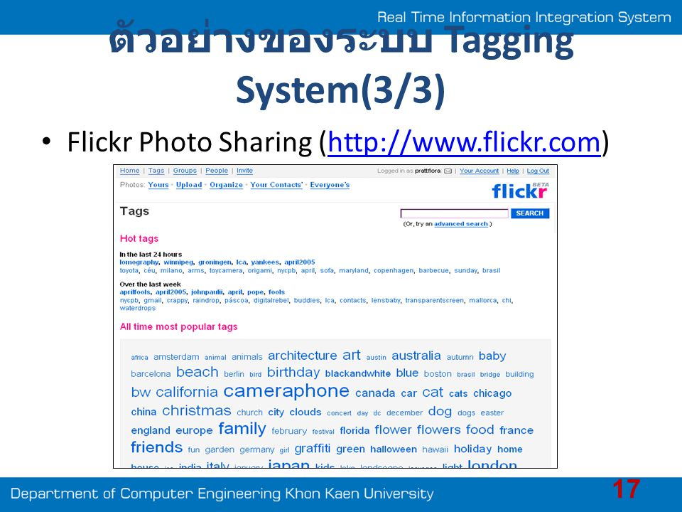 ตัวอย่างของระบบ Tagging System(3/3) • Flickr Photo Sharing (http://www.flickr.com)http://www.flickr.com 17