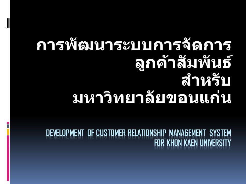 การพัฒนาระบบการจัดการ ลูกค้าสัมพันธ์ สำหรับ มหาวิทยาลัยขอนแก่น