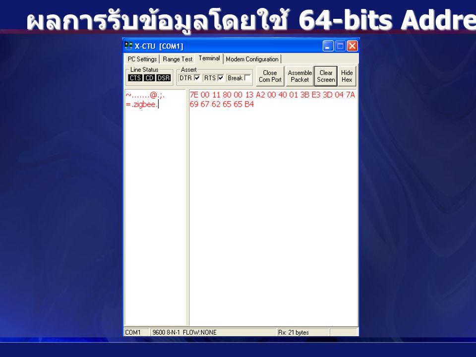 ผลการรับข้อมูลโดยใช้ 64-bits Address แบบ Indirect