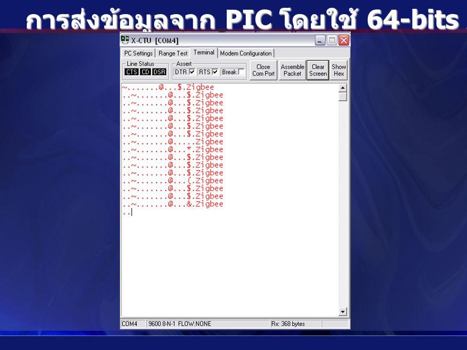 การส่งข้อมูลจาก PIC โดยใช้ 64-bits Address แบบ Indirect