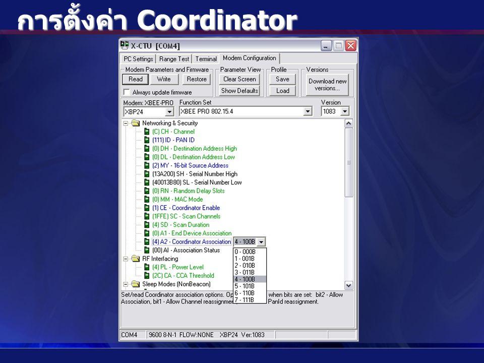 การตั้งค่า Coordinator