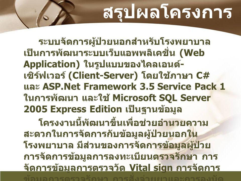สรุปผลโครงการ ระบบจัดการผู้ป่วยนอกสำหรับโรงพยาบาล เป็นการพัฒนาระบบเว็บแอพพลิเคชั่น (Web Application) ในรูปแบบของไคลเอนต์ - เซิร์ฟเวอร์ (Client-Server)