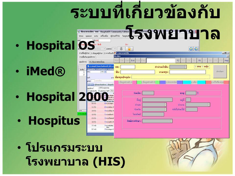 ระบบที่เกี่ยวข้องกับ โรงพยาบาล • โปรแกรมระบบ โรงพยาบาล (HIS) • Hospital OS • iMed® • Hospital 2000 • Hospitus