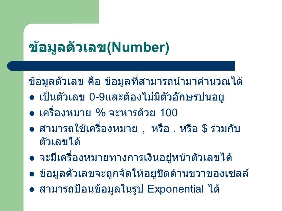 ข้อมูลตัวเลข (Number) ข้อมูลตัวเลข คือ ข้อมูลที่สามารถนำมาคำนวณได้  เป็นตัวเลข 0-9 และต้องไม่มีตัวอักษรปนอยู่  เครื่องหมาย % จะหารด้วย 100  สามารถใ