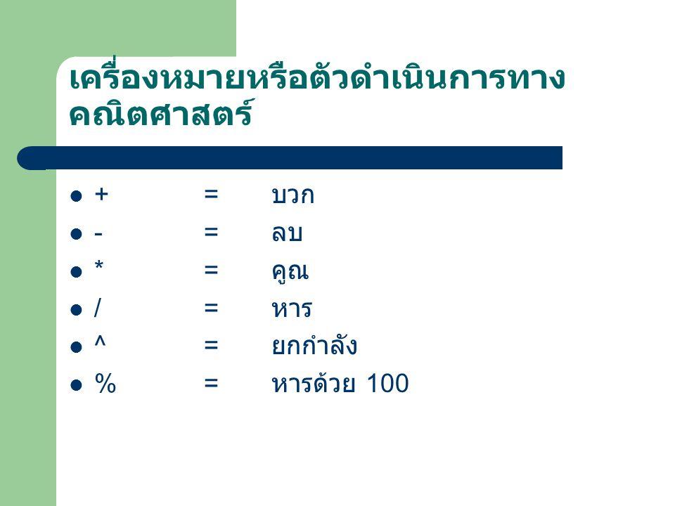 เครื่องหมายหรือตัวดำเนินการทาง คณิตศาสตร์  += บวก  -= ลบ  *= คูณ  /= หาร  ^= ยกกำลัง  %= หารด้วย 100