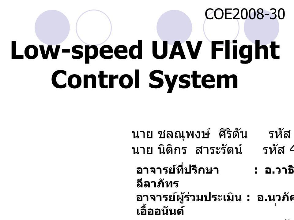 1 Low-speed UAV Flight Control System อาจารย์ที่ปรึกษา : อ. วาธิส ลีลาภัทร อาจารย์ผู้ร่วมประเมิน : อ. นวภัค เอื้ออนันต์ อ. ชัชชัย คุณบัว นาย ชลณุพงษ์