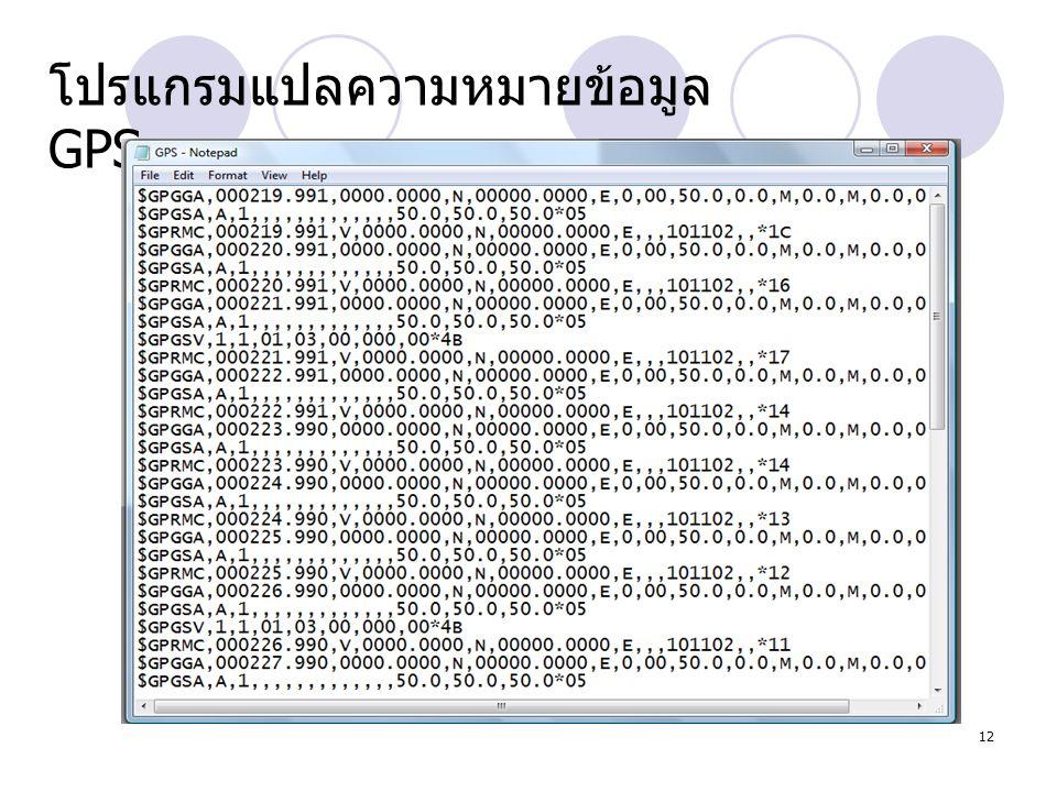 12 โปรแกรมแปลความหมายข้อมูล GPS 12