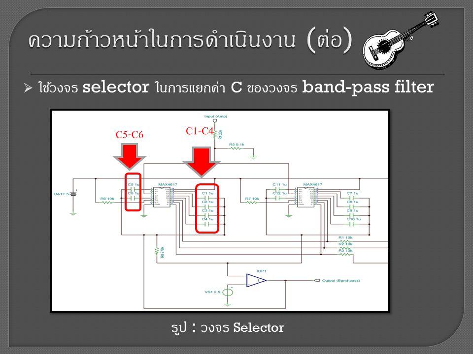  ใช้วงจร selector ในการแยกค่า C ของวงจร band-pass filter รูป : วงจร Selector C5-C6 C1-C4