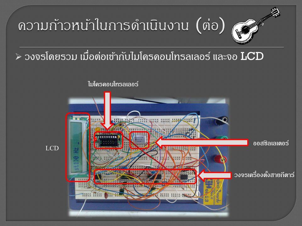  วงจรโดยรวม เมื่อต่อเข้ากับไมโครคอนโทรลเลอร์ และจอ LCD LCD ไมโครคอนโทรลเลอร์ ออสซิลเลเตอร์ วงจรเครื่องตั้งสายกีตาร์