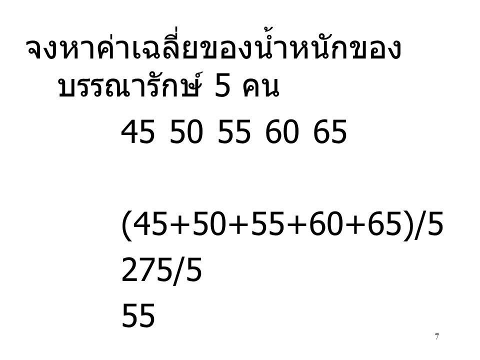 7 จงหาค่าเฉลี่ยของน้ำหนักของ บรรณารักษ์ 5 คน 4550556065 (45+50+55+60+65)/5 275/5 55