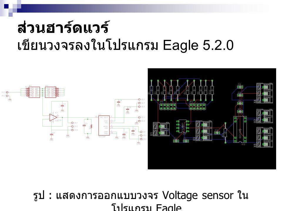 รูป : แสดงการออกแบบวงจร Voltage sensor ใน โปรแกรม Eagle ส่วนฮาร์ดแวร์ เขียนวงจรลงในโปรแกรม Eagle 5.2.0