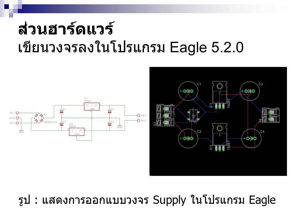 รูป : แสดงการออกแบบวงจร Supply ในโปรแกรม Eagle ส่วนฮาร์ดแวร์ เขียนวงจรลงในโปรแกรม Eagle 5.2.0