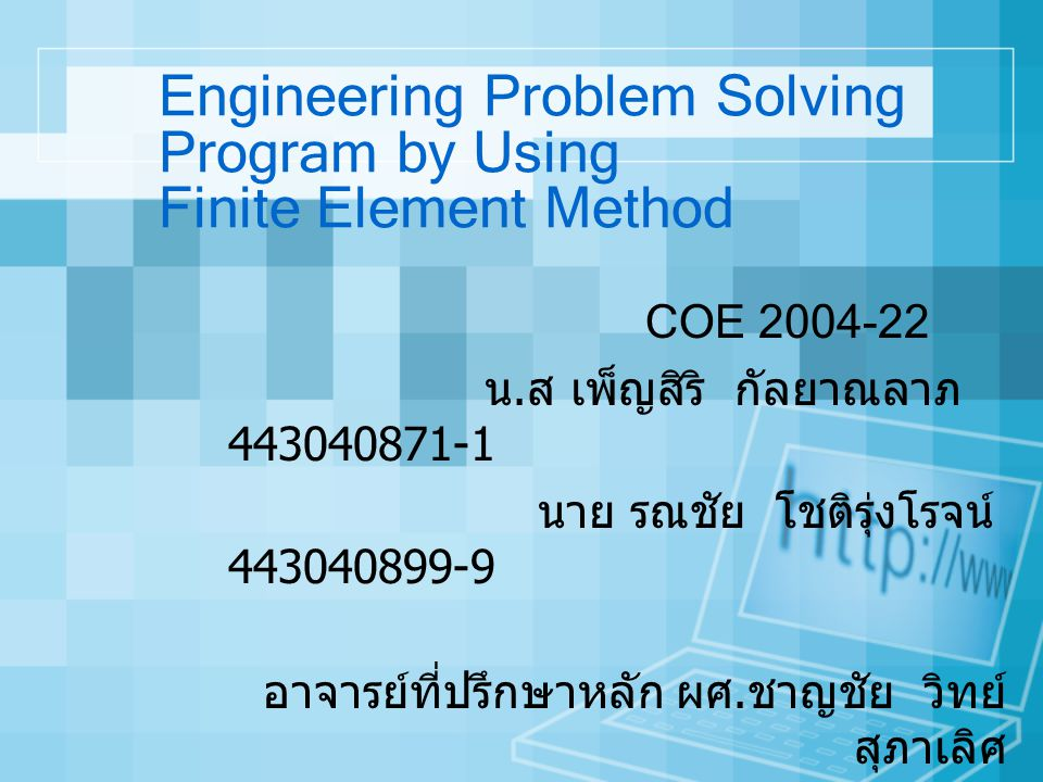 Engineering Problem Solving Program by Using Finite Element Method COE 2004-22 น.