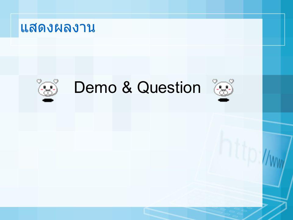 แสดงผลงาน Demo & Question