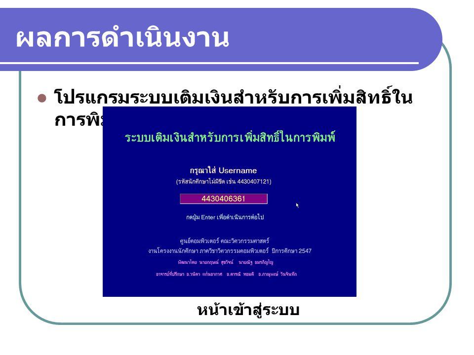 ผลการดำเนินงาน  โปรแกรมระบบเติมเงินสำหรับการเพิ่มสิทธิ์ใน การพิมพ์ หน้าเข้าสู่ระบบ