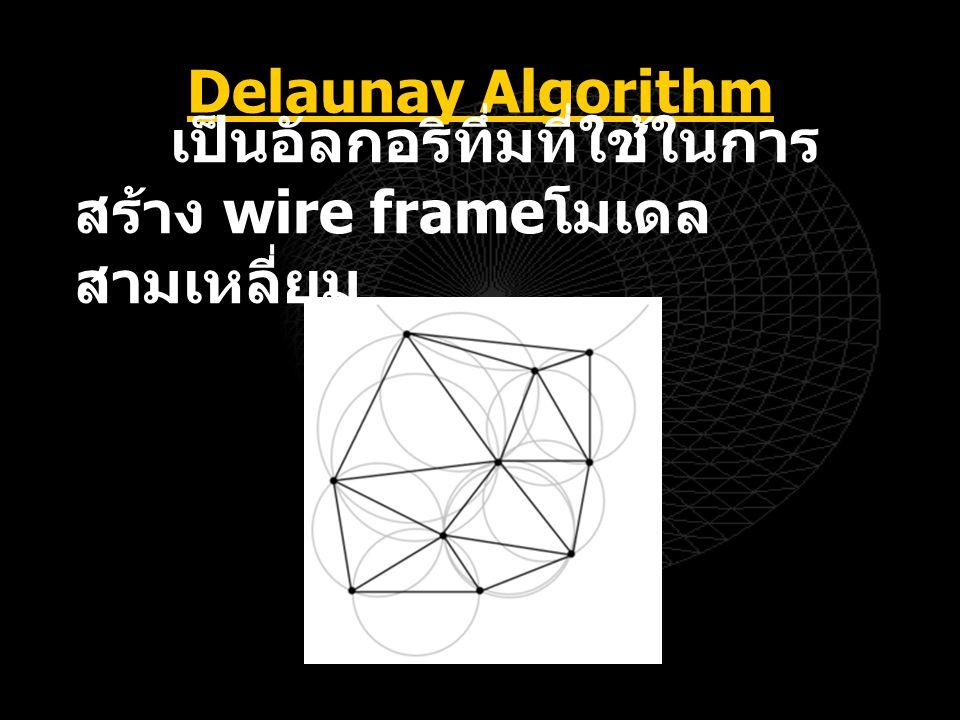 Delaunay Algorithm เป็นอัลกอริทึ่มที่ใช้ในการ สร้าง wire frame โมเดล สามเหลี่ยม