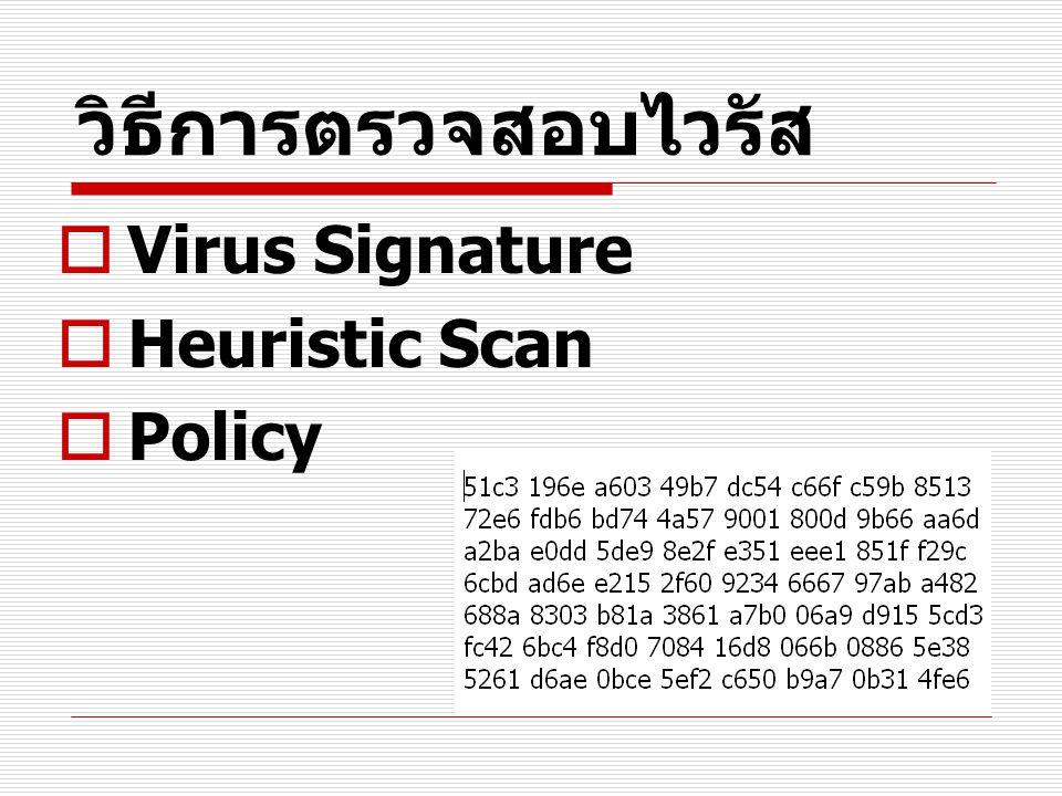 วิธีการตรวจสอบไวรัส  Virus Signature  Heuristic Scan  Policy