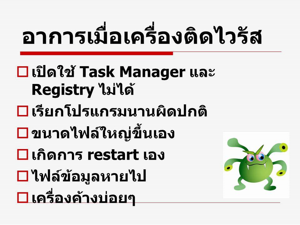 อาการเมื่อเครื่องติดไวรัส  เปิดใช้ Task Manager และ Registry ไม่ได้  เรียกโปรแกรมนานผิดปกติ  ขนาดไฟล์ใหญ่ขึ้นเอง  เกิดการ restart เอง  ไฟล์ข้อมูล