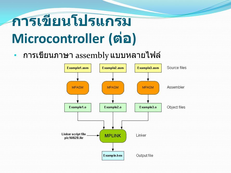 การเขียนโปรแกรม Microcontroller ( ต่อ ) • การเขียนภาษา assembly แบบหลายไฟล์
