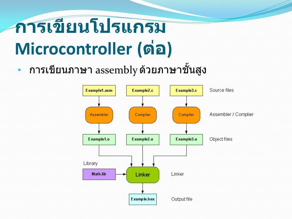 การเขียนโปรแกรม Microcontroller ( ต่อ ) • การเขียนภาษา assembly ด้วยภาษาชั้นสูง