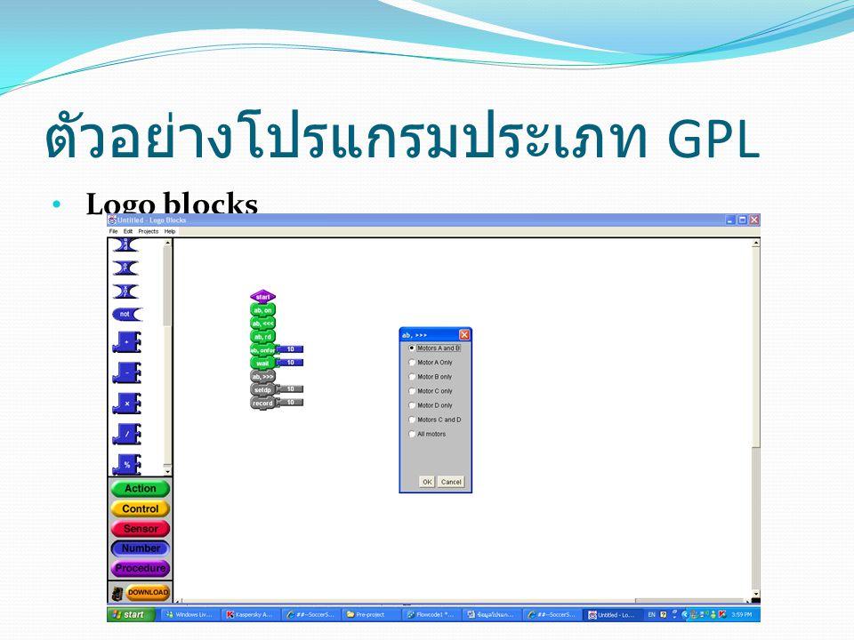 ตัวอย่างโปรแกรมประเภท GPL • Logo blocks
