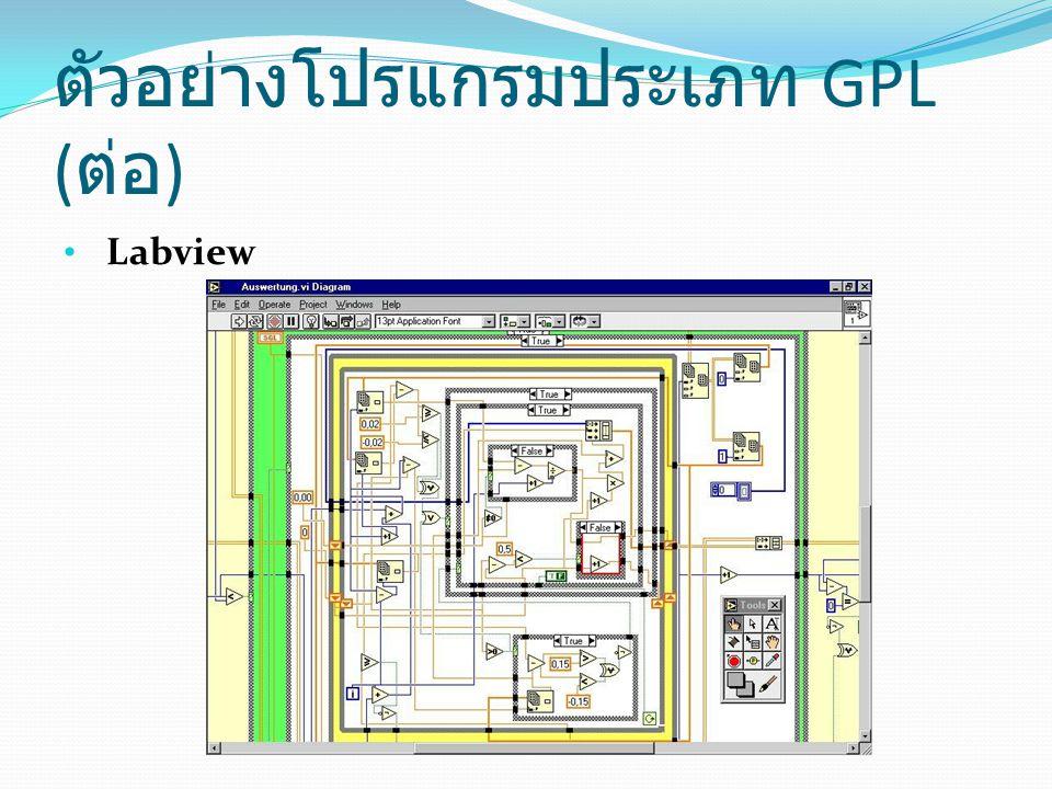 ตัวอย่างโปรแกรมประเภท GPL ( ต่อ ) • Labview