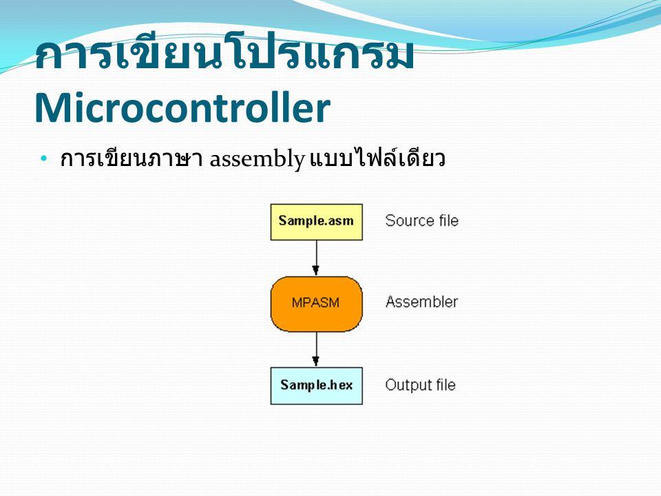 การเขียนโปรแกรม Microcontroller • การเขียนภาษา assembly แบบไฟล์เดียว