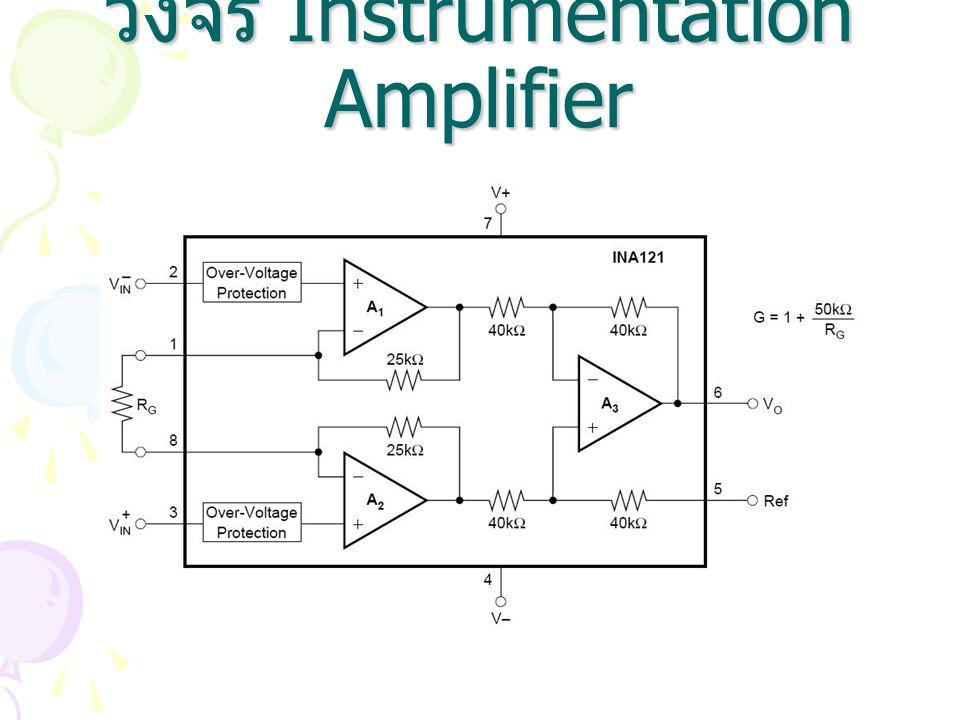 วงจร Instrumentation Amplifier