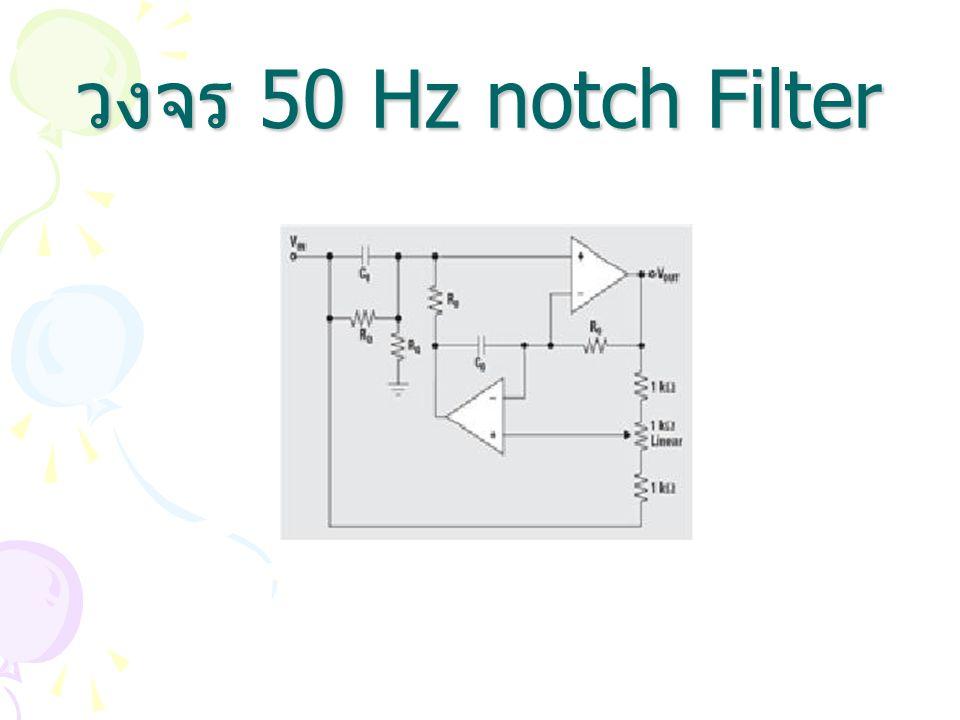 วงจร 50 Hz notch Filter