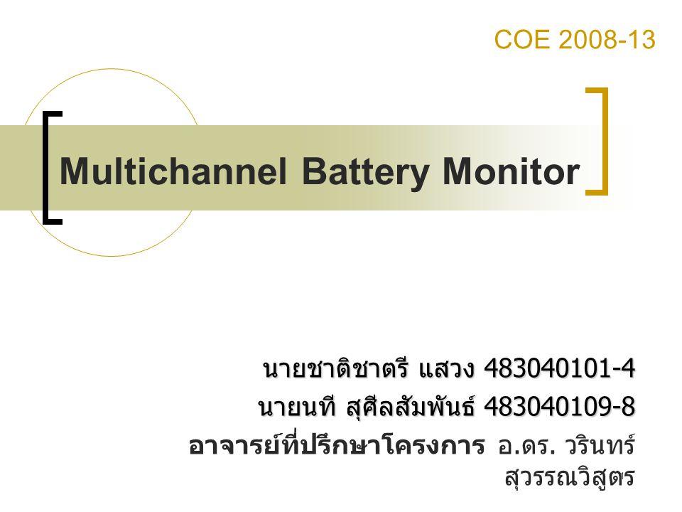 1 Multichannel Battery Monitor นายชาติชาตรี แสวง 483040101-4 นายนที สุศีลสัมพันธ์ 483040109-8 อาจารย์ที่ปรึกษาโครงการ อ. ดร. วรินทร์ สุวรรณวิสูตร COE