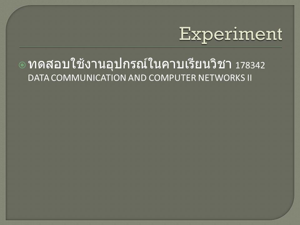  ทดสอบใช้งานอุปกรณ์ในคาบเรียนวิชา 178342 DATA COMMUNICATION AND COMPUTER NETWORKS II