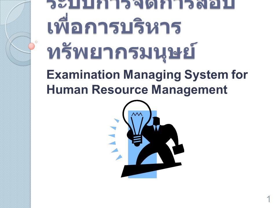 ระบบการจัดการสอบ เพื่อการบริหาร ทรัพยากรมนุษย์ Examination Managing System for Human Resource Management 1