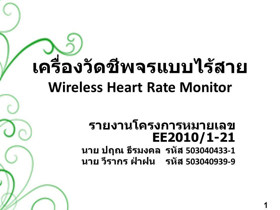 เครื่องวัดชีพจรแบบไร้สาย Wireless Heart Rate Monitor รายงานโครงการหมายเลข EE2010/1-21 นาย ปฤณ ธีรมงคลรหัส 503040433-1 นาย วีรากร ฝ่าฝนรหัส 503040939-9