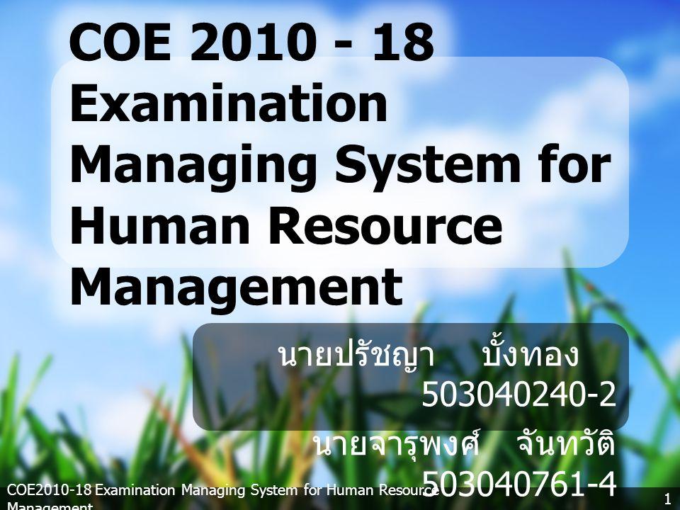 นายปรัชญาบั้งทอง 503040240-2 นายจารุพงศ์จันทวัติ 503040761-4 COE2010-18 Examination Managing System for Human Resource Management 1