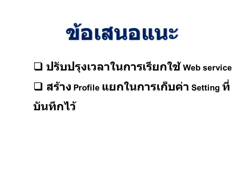 ปรับปรุงเวลาในการเรียกใช้ Web service  สร้าง Profile แยกในการเก็บค่า Setting ที่ บันทึกไว้