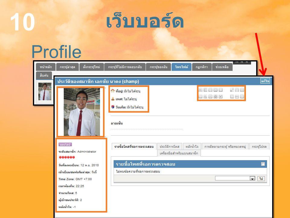 Profile เว็บบอร์ด 10